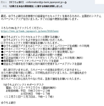 0000-yuchoginkou-mail.jpg