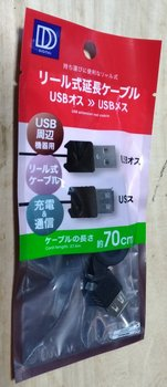 003-USB-cable.jpg