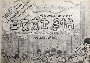 011-sanmonbunshi.jpg