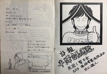 016-sanmonbunshi.jpg