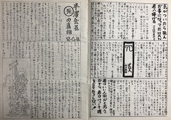 018-sanmonbunshi.jpg