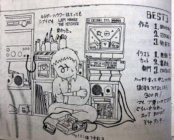 041-sanmonbunshi.jpg
