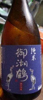 05-mikotsuru.jpg