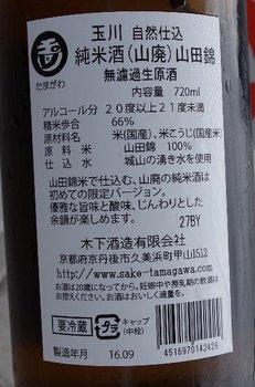 21-sake.jpg
